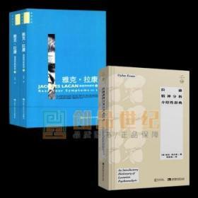 拉康精神分析介绍性辞典+雅克拉康 阅读你的症状上下册 200个拉康常见精神分析术语 庞杂的理论 书籍