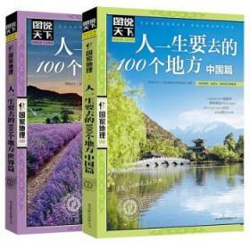 人一生要去的100个地方:中国篇+世界篇 感受山水奇景民俗民情图说天下国家地理世界