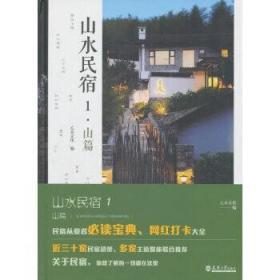 【D】山水民宿1 山篇 乙未文化  9787561860717 天津大学
