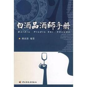 保证正版 白酒品酒师手册 赖高淮著 中国轻工业