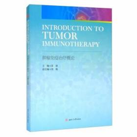 Introduction to Tumor Immunotherapy 肿瘤免疫治疗概论