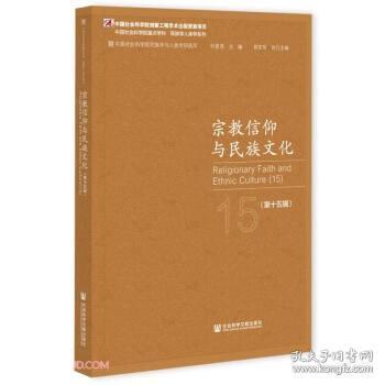 宗教信仰与民族文化(第15辑)/民族学人类学系列