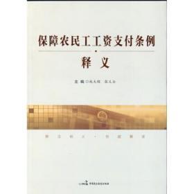 正版 保障农民工工资支付条例释义 赵大程 中国民主法制 9787516222058