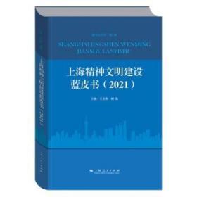 上海精神文明建设蓝皮书(2021)