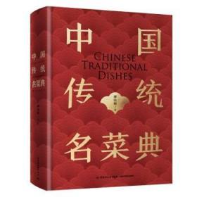 中国传统名菜典(精装)
