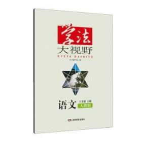 学法大视野·语文八年级上册(人教版)