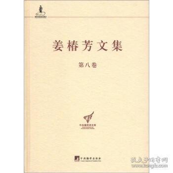姜椿芳文集(第八卷:随笔二 文艺、翻译杂论及其他)