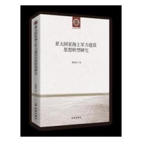 亚太国家海上军力建设思想转型研究潘远强时事9787519502386 政治/军事书籍