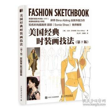 美国经典时装画技法 第7版