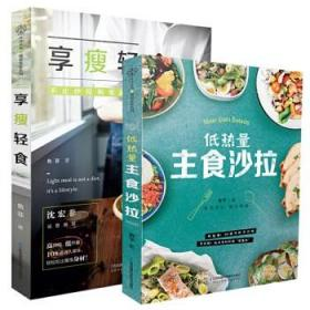 低热量主食沙拉+享瘦轻食 低脂沙拉餐 轻食食谱 减脂健身餐食谱书 饱腹轻食能量蔬果汁排毒沙拉 餐蔬