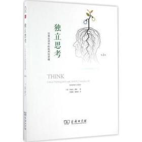 【正版保证】独立思考 (美)朱迪丝·博斯(Judith A.Boss);岳盈盈  商务印书馆 978