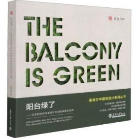 阳台绿了——生态阳台在未来居住空间的探索及应用