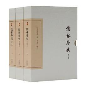 儒林外史汇校汇评(典藏版)(全三册)