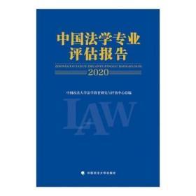 正版 中国法学专业评估报告(2020) 中国政法大学 中国政法大学 978756209984