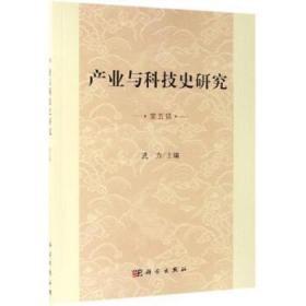 产业与科技史研究(第5辑) 武力 著 经济理论、法规