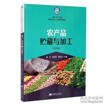 农产品贮藏与加工(第2版)