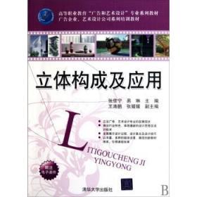 立体构成及应用(高等职业教育广告和艺术设计专业系列教材)