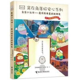 角落小伙伴:魔法绘本里的新朋友横沟百合接力有限公司9787544868952 动漫书籍