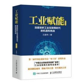 【R】工业赋能:深度剖析工业互联网时代的机遇和挑战 第2二版 工业化数字化网络化智能化制造强*网络强