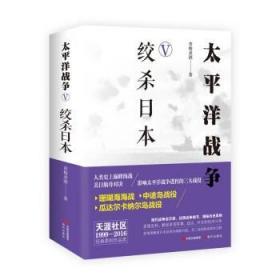 太平洋战争Ⅴ:绞杀日本