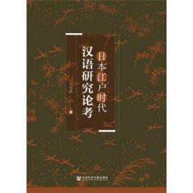 【正版保证】日本江户时代汉语研究论考 王雪波 社会科学文献 9787520159883