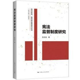 正版 宪法监督制度研究 张玉洁 上海人民 9787208171732