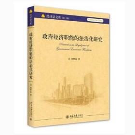 正版 政府经济职能的法治化研究 刘厚金 北京大学 9787301322567