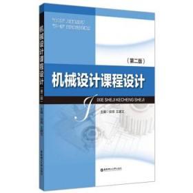 机械设计课程设计(第二版)