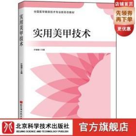 实用美甲技术 北京科学技术