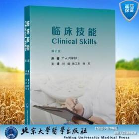 正版 临床技能 第2版 刘皓 陈卫东 雍军 主译 北京大学医学9787565922701