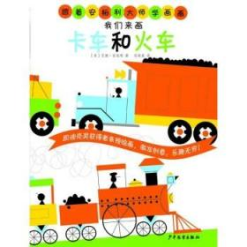 跟着安柏利大师学画画 我们来画卡车和火车 【正版图书,品质无忧】