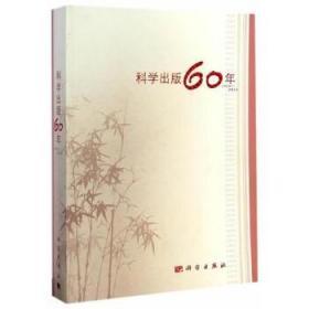 【正版保证】科学出版60年 科学编 科学 9787030421470