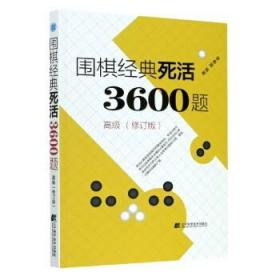 围棋经典死活3600题(高级修订版)