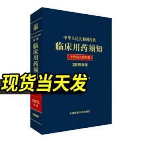 中华人民共和国药典临床用药须知:中药成方制剂卷2015年版 中华人民共和国药典配套用书 中国医药科技