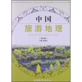 全国旅游专业规划教材:中国旅游地理(第2版)