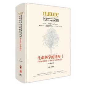 生命科学的进程I(英汉对照)(共五卷)