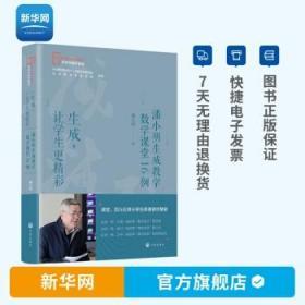 生成让学生更精彩 潘小明生成教学数学课堂16例 寻找中国好课堂 潘小明 教育理