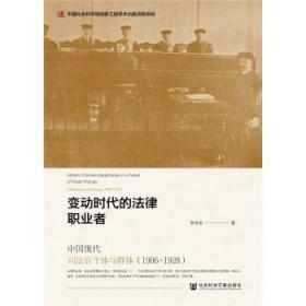 变动时代的法律职业者:中国现代司法官个体与群体(1906-1928)  [Modern Chinese  Magistracies in a Period of Great Change: Individuals and Groups,1906-1928]