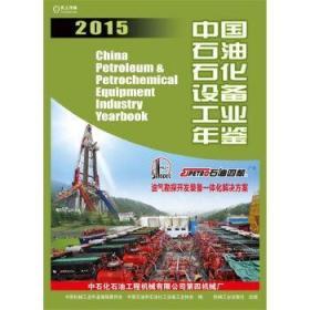 【正版保证】中国石油石化设备工业年鉴2015 中国机械工业年鉴 机械工业 9787111531