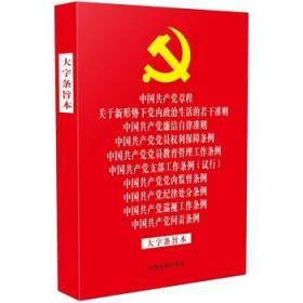 中国共产党章程 关于新形势下政治生活的若干准则 十合一大字条旨本 廉洁自律准则党员权利保障条例