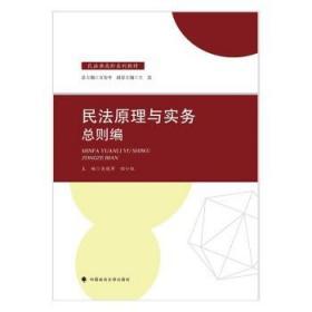正版 民法原理与实务:总则编 吴晓苹 中国政法大学 民法典高职系列教材 民法总则 2021法