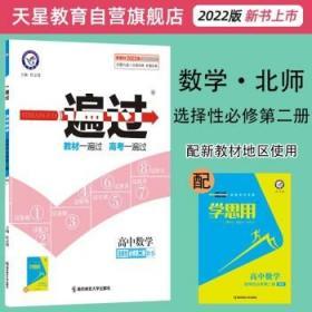 2021-2022年一遍过 选择性必修 第二册 数学 BS (北师新教材)