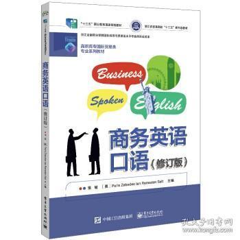 商务英语口语(修订版)