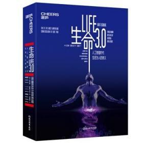 生命3.0(人工智能)  [Life 3.0: being human in the age of artificial int]