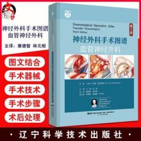 神经外科手术图谱血管神经外科 第3版 康德智 林元相译 神经外科学书籍 脑血管外科治疗手术过程 辽