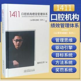 1411口腔机构绩效管理体系 从零到卓越 系列二 皇甫宝荣 著 中国商务 978751032