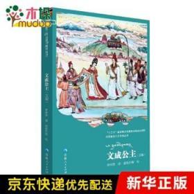 文成公主(汉藏)/中国藏戏八大经典丛书