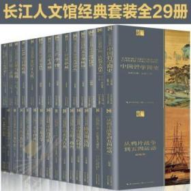 长江人文馆经典套装全29册 从鸦片战争到五四运动/西方美学史/中国哲学简史/第一次世界大战史/孔子传