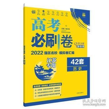 高考必刷卷42套历史强区名校模拟卷汇编(江苏新高考专用)理想树2022版