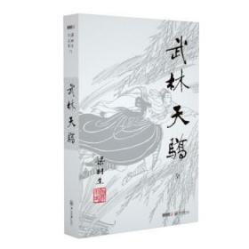 (2019新版)梁羽生作品集 武林天骄(71)(全一册)